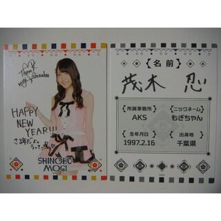 エーケービーフォーティーエイト(AKB48)の2枚セット 茂木忍 福袋 2016年 プロフィールカード AKB48 AKB(アイドルグッズ)