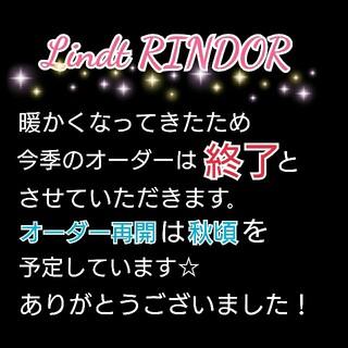 リンツ(Lindt)のLindtリンドール 【オーダー】(菓子/デザート)