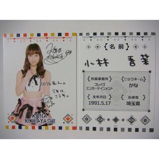 エーケービーフォーティーエイト(AKB48)の2枚セット 小林香菜 福袋 2016年 プロフィールカード AKB48 卒業(女性タレント)