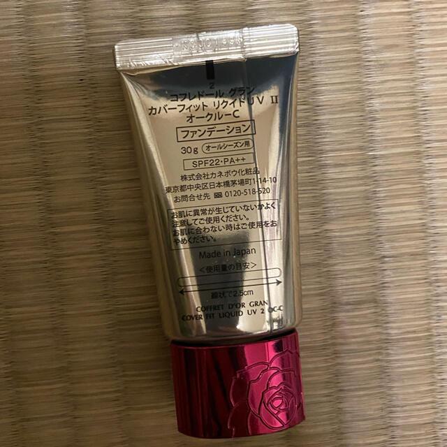 専用 ファンデーション コスメ/美容のベースメイク/化粧品(ファンデーション)の商品写真