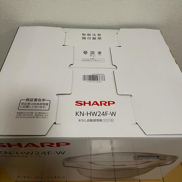 新品 SHARP ヘルシオ ホットクック 電気無水鍋 KN-HW24F-W スマホ/家電/カメラの調理家電(調理機器)の商品写真