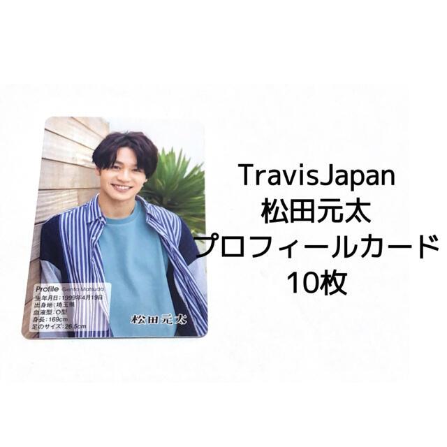 ジャニーズJr.(ジャニーズジュニア)の松田元太 プロフィールカード 10枚 エンタメ/ホビーのタレントグッズ(アイドルグッズ)の商品写真