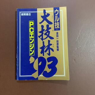 エヌイーシー(NEC)のPCエンジン ウル技 大技林 (その他)