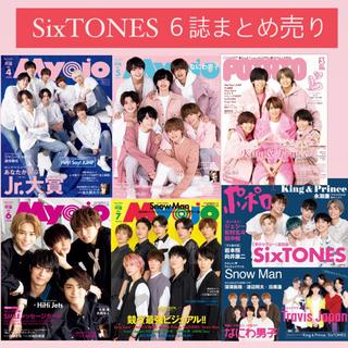 ジャニーズ(Johnny's)のSixTONES 切り抜き6誌分 まとめ売り(アイドルグッズ)