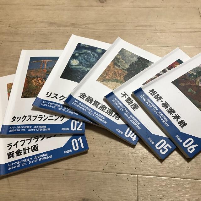 フォーサイトFP2級講座 エンタメ/ホビーの本(資格/検定)の商品写真