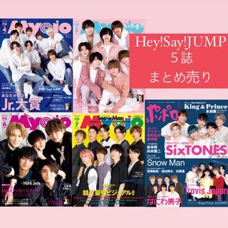 ヘイセイジャンプ(Hey! Say! JUMP)のMyojo 4月号 Hey!Say!JUMP 切り抜き 抜け無し(アイドルグッズ)