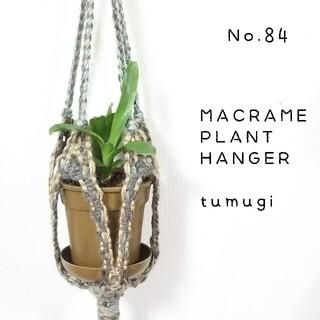 №84 オフブルーとグレーのマクラメプラントハンガー*tumugi**(プランター)