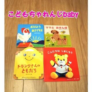【mr0709様専用】こどもちゃれんじbaby 絵本 4冊セット(絵本/児童書)