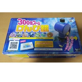 ガッケン(学研)の進研ゼミ チャレンジ小学生 300倍ズーム顕微鏡 未使用 おもちゃ(その他)