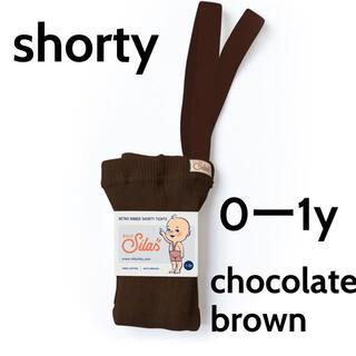こども ビームス - sillysilas シリーサイラス ChocolateBrown ショーティー