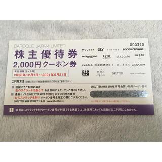バロックジャパンリミテッド商品券 2000円分(ショッピング)