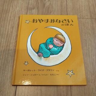 【新品同様】おやすみなさいのほん 世界傑作絵本シリーズ(絵本/児童書)