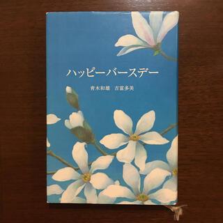 ハッピ-バ-スデ-(その他)