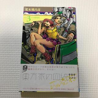 集英社 - 「ジョジョリオン ジョジョの奇妙な冒険part8 volume 3」