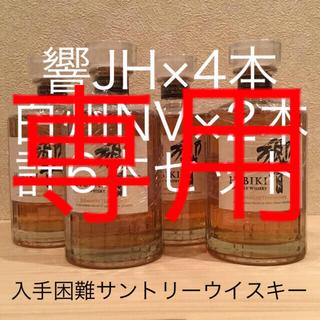 サントリー - 響ジャパニーズハーモニー×4本  白州NV×2本  計6本セット【送料込み】