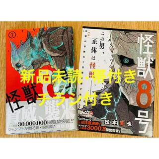 集英社 - 怪獣8号 1巻 帯付き チラシ付き 新品未読