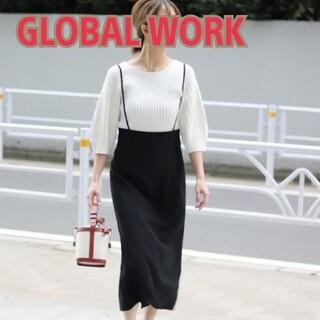 GLOBAL WORK - サロペット ワンピース 取り外しサス付き スカート オールインワン