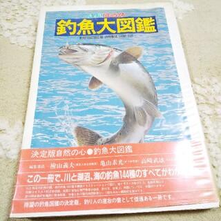 決定版 自然の心 釣魚大図鑑 編集委員:檜山義夫/亀山素光 定価15,000円