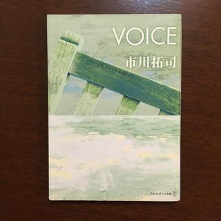 Voice(文学/小説)