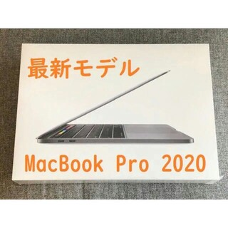 Mac (Apple) - 2020 最新モデル Apple MacBook Pro 13インチ 256GB
