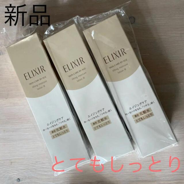 ELIXIR(エリクシール)の新品エリクシールシュペリエルモイストローションT3とてもしっとり化粧水3本セット コスメ/美容のスキンケア/基礎化粧品(化粧水/ローション)の商品写真