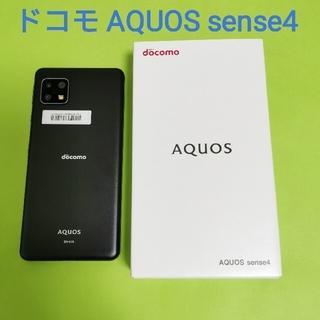 AQUOS - 【SIMロック解除済】docomo AQUOS sense4 SH-41A
