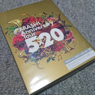 アラシ(嵐)の【新品】嵐 ARASHI Anniversary Tour 5×20 初回プレス(アイドル)