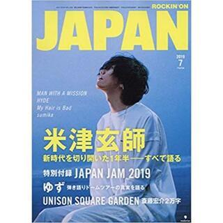 ★新品★ロッキング・オン・ジャパン 2019年 07 月号