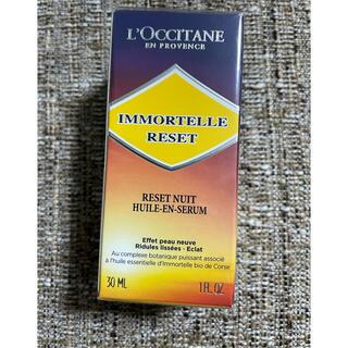L'OCCITANE - 【新品・未開封】イモーテル オーバーナイトリセットセラム 30mL