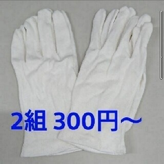 【新品】手袋 白手袋 スムス手袋