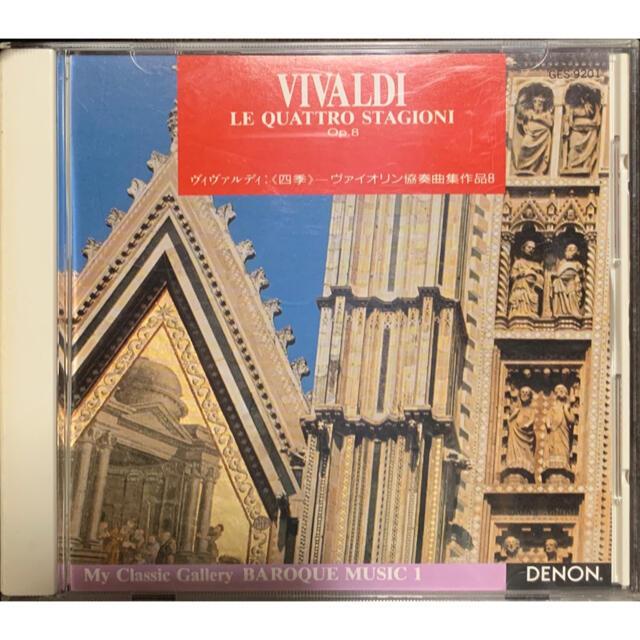 送料込 CD VIVALDI エンタメ/ホビーのCD(ポップス/ロック(洋楽))の商品写真