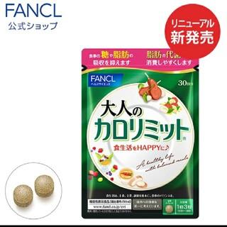 FANCL - 大人のカロリミット 30日分 3袋 新品未開封品