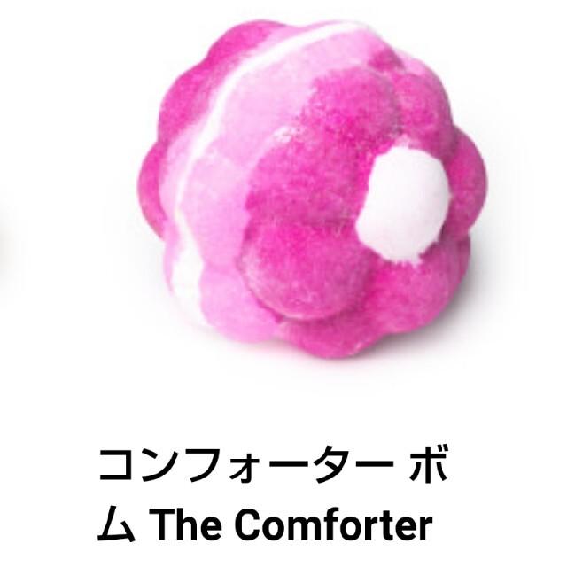LUSH(ラッシュ)の☆LUSH☆バスボム 3個セット  ディープスリープ コスメ/美容のボディケア(入浴剤/バスソルト)の商品写真