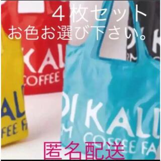 カルディ(KALDI)の新品未使用 KALDI エコバッグセット(エコバッグ)