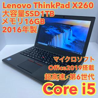 Lenovo - ThinkPad X260 メモリ16G SSD大容量1TB MSオフィス付