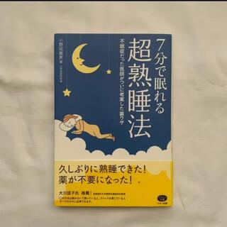 7分で眠れる超熟睡法 : 不眠症だった医師がついに考案した裏ワザ(健康/医学)