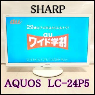 ■ SHARP AQUOS LC-24P5 24V型 送料無料 ■ 2018年