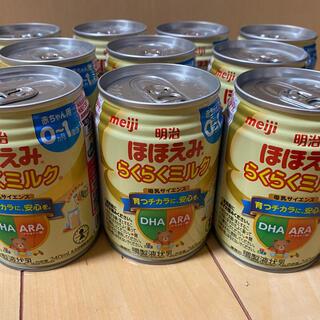 メイジ(明治)のほほえみ 液体ミルク缶(乳液/ミルク)