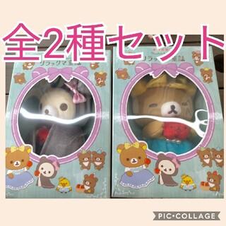 リラックマ 童話 白雪姫 ぬいぐるみ inBOX 2種セット