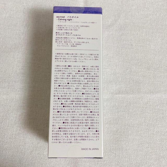 【新品】sea treat バスオイル (CN) コスメ/美容のボディケア(入浴剤/バスソルト)の商品写真