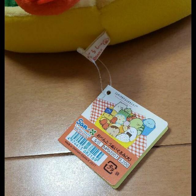 サンエックス(サンエックス)のすみっコぐらし レア エンタメ/ホビーのおもちゃ/ぬいぐるみ(ぬいぐるみ)の商品写真