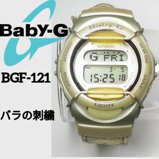 カシオ(CASIO)のCASIO Baby-G BGF121 2165 腕時計 超美品 電池交換済(腕時計)