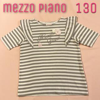mezzo piano - メゾピアノ ♡ボーダーTシャツ 130
