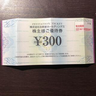 ヨシノヤ(吉野家)の吉野家 株主優待 300円分(レストラン/食事券)