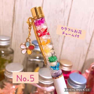♡No.5♡ ハーバリウムボールペン カラフルお花チャーム付き 無地ホワイト(その他)