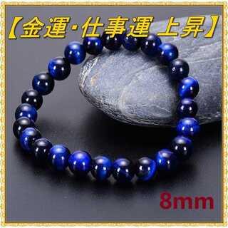 希少 金運 仕事運 天然石 タイガーアイ 数珠 ブレスレット ブルー 8mm