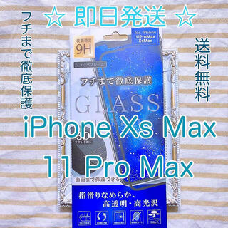 iPhone11ProMax/iPhone XS Max ガラスフィルム