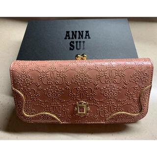 ANNA SUI - アナスイ ルーミー ANNA SUI 長財布 がま口財布 口金 ピンク