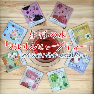生活の木のハーブティー 全8種類1袋ずつお試しセット(茶)