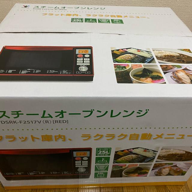 山善(ヤマゼン)のDSRK-F2517V 25Lスチームオーブンレンジ スマホ/家電/カメラの調理家電(電子レンジ)の商品写真